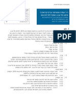 Policy Paper & Brand Strategy for Gay Tel Aviv