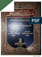 تفسیر القرآن بکلام الرحمن پر چالیس40 اعترضاعت