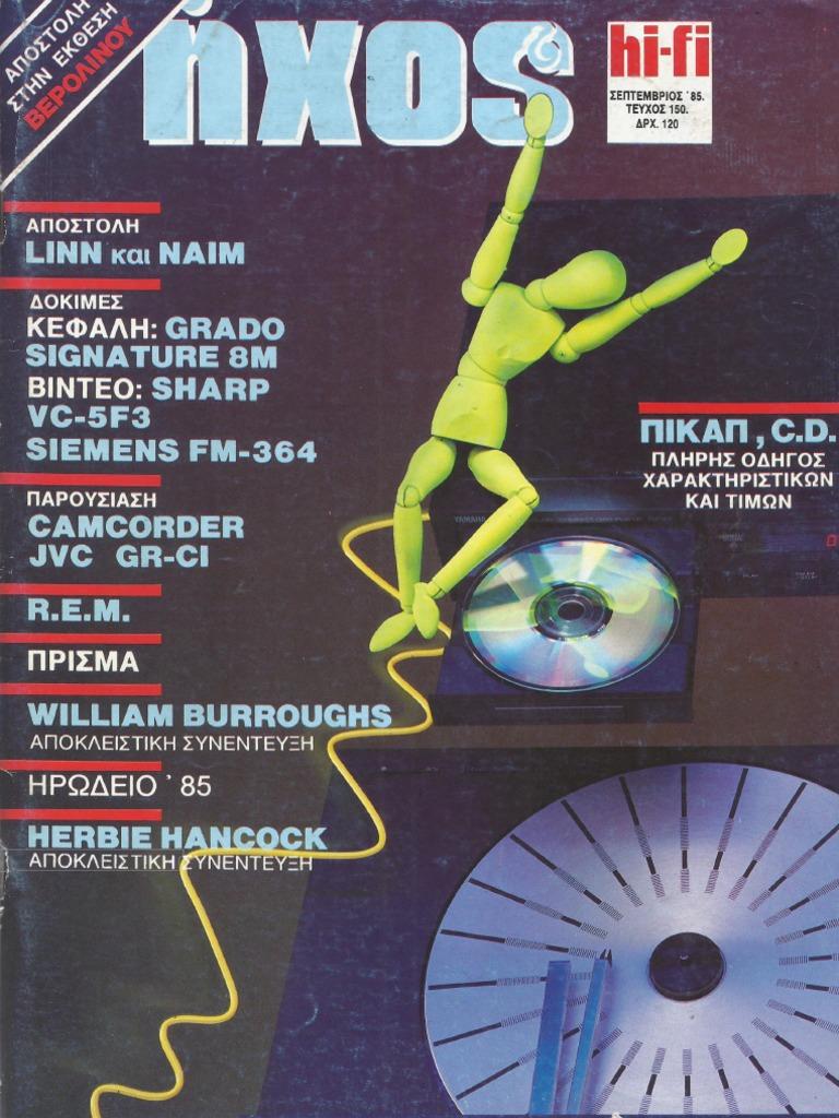 ce5867a49a ΗΧΟΣ   HiFi 1985