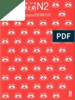 [Studyjapanese.net] Nihongo SouMatome N2-Dokkai
