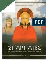 ΣΠΑΡΤΙΑΤΕΣ - ΜΙΑ ΕΙΚΟΝΟΓΡΑΦΗΜΕΝΗ ΙΣΤΟΡΙΑ ΤΗΣ ΑΡΧΑΙΑΣ ΣΠΑΡΤΗΣ.pdf