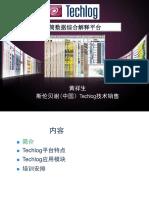 Techlog_总体介绍_Aug2014