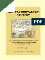 Θέματα-εξετάσεων-Λυκείου-15-16..pdf