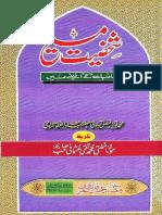 Shakhsiyat e Maseeh Bible Ke Aainay Mein (Version 2) by Shaykh Muhammad Nawaz Faisalabadi
