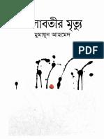 Lilabotir Mrityau - Humayun Ahmed (Amarboi.com).pdf