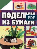 Juguetes en Papel y Cartulina Ruso - 2011