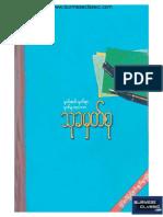 39-Thu Kha Matsu
