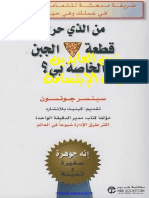 Who Moved My Cheese Arabic Book