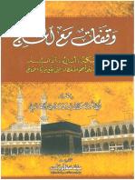 وقفات مع الحج - أبو عمر القلموني