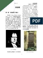 5.辯證的美學-黑格爾090223.pdf
