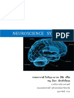 synopsis neuroscience part2.pdf