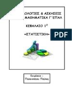 1o kefalaio statistiki.pdf
