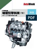 小排氣量增壓引擎科技(七)