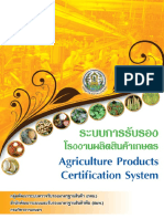 Agricultur Products Certification System 2556