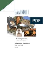 Manual Griego 1-17-18_1trimestre