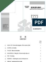 Instruction Manual Zoje ZJ953-13H-ED2.Pdf