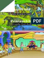 Learn basics of Grantha Script through English- PRARAMBHA GRANTHA ENGLISH