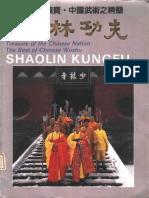 Shaolin Kung Fu (Bilingual) 少林功夫(中英版)