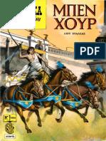 [1055]ΚΛΑΣΣΙΚΑ ΕΙΚΟΝΟΓΡΑΦΗΜΕΝΑ - ΜΠΕΝ ΧΟΥΡ