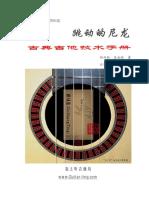 《跳动的尼龙-古典吉他技术手册》指上听中译版(可打印)