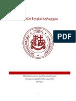 ილიაუნის განვითარების სტრატეგია _ 2018-2024