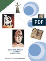 ΕΠΑΝΑΛΗΠΤΙΚΕΣ ΑΣΚΗΣΕΙΣ_ΒΟΗΘΗΜΑ.pdf
