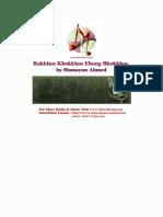 Rakkhos Khokkhos Ebong Bhokkhos by Humayun Ahmed [ Nirjoy ]