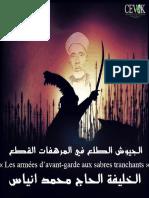 Al Juyush at-tulla in French
