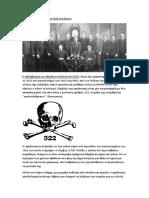 Η Μυστική Αδελφότητα Skull and Bones.docx