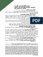 4. مقومات النهضة والحضارة في التصور الإسلامي