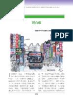 高雄醫師會誌65期-會員園地-搭公車