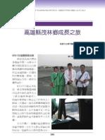 高雄醫師會誌65期-專題論壇-高雄縣茂林鄉成長之旅