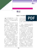 高雄醫師會誌65期-企劃徵文-尋求
