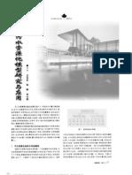 校園污水資源化模型研究与應用