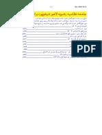 Jamia Nizamia Rizwia Lahore Shekhopura Report