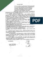 Πρακτικό πολυσύχναστες 23-5-18.pdf