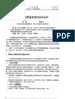 陝南鄉村聚落体系的空間分析
