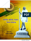 Jain's Contributions in Freedom Fight