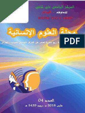 مجلة العلوم الإنسانية للمركز الجامعي علي كافي تندوف