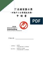 創業學堂-國家磐石獎申請書107詹翔霖顧問