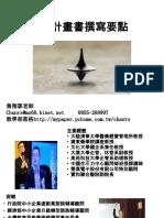 107.06.07-南區聯合服務中心--創業計畫書撰寫要點-詹翔霖
