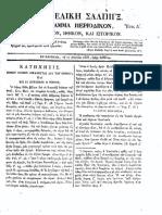 Εὐαγγελικὴ Σάλπιγξ (1835) τευχ. 23-48