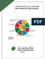 CP 122 Summary (Arabic English)