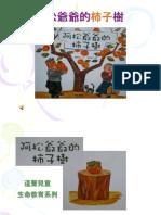 阿松爺爺的柿子樹.ppt