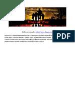 ЦРУ и контроль над разумом. В поисках маньчжурского кандидата.pdf
