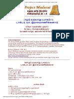 சோழர் வரலாறு (3 பாகங்களாக) 11