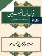 كراسة خط التعليق ( الفارسي )  - الخطاط نجيب هواوينى .pdf