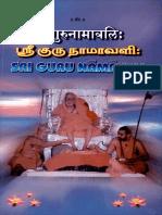 Sri Guru Namavali