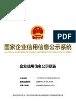 广州市宸立宏汽车配件有限公司报告