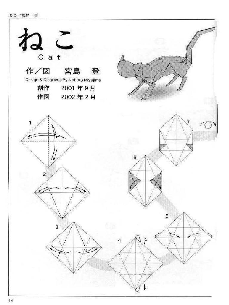 Miyajima Noboru Cat Origami Diagram